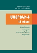 Armenian Language 4: 12 Tests. Collection of Knowledge Assessment Tests